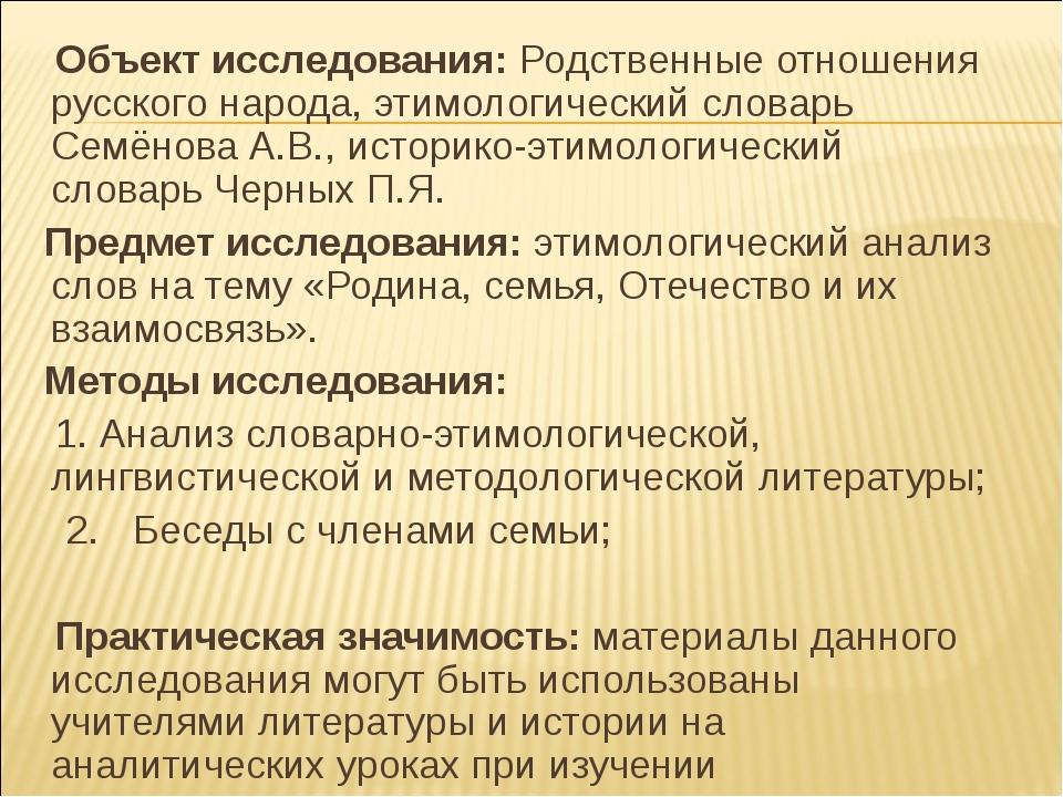 Объект исследования: Родственные отношения русского народа, этимологический...