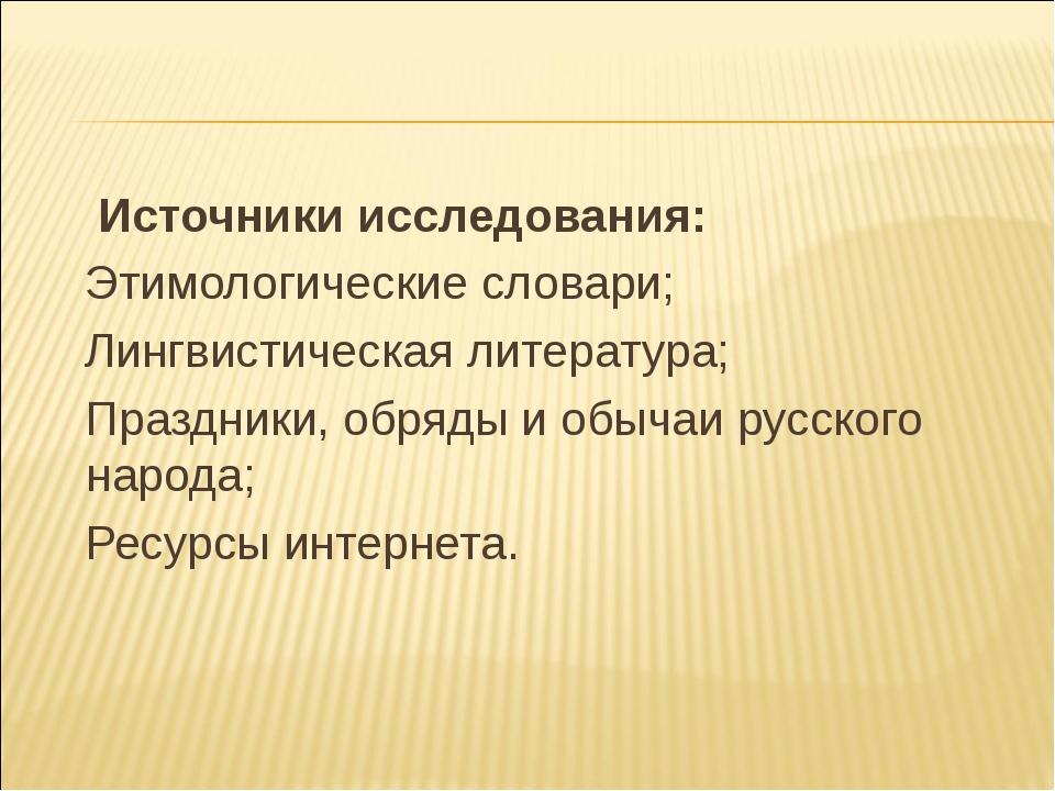 Источники исследования: Этимологические словари; Лингвистическая литература;...