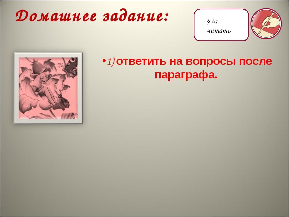 Домашнее задание: 1) ответить на вопросы после параграфа.