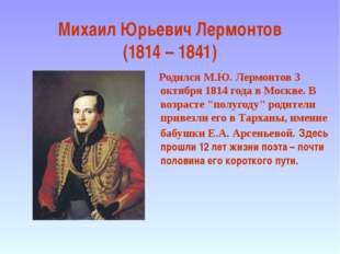 Михаил Юрьевич Лермонтов (1814 – 1841) Родился М.Ю. Лермонтов 3 октября 1814