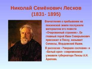 Николай Семёнович Лесков (1831- 1895) Впечатления о пребывании на пензенской