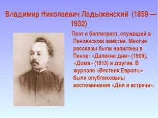 Владимир Николаевич Ладыженский (1859 — 1932) Поэт и беллетрист, служащий в
