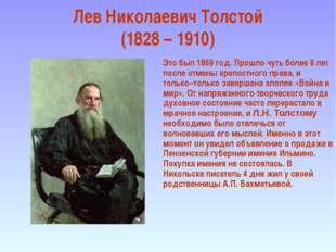 Лев Николаевич Толстой (1828 – 1910) Это был 1869 год. Прошло чуть более 8 ле