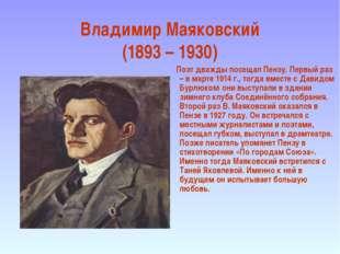 Владимир Маяковский (1893 – 1930) Поэт дважды посещал Пензу. Первый раз – в м