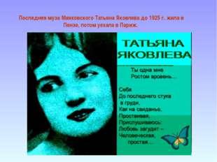 Последняя муза Маяковского Татьяна Яковлева до 1925 г. жила в Пензе, потом уе