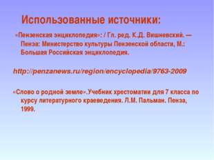 Использованные источники: «Пензенская энциклопедия»: / Гл. ред. К.Д. Вишневс