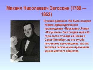 Михаил Николаевич Загоскин (1789 — 1852) Русский романист. Им было создано пе