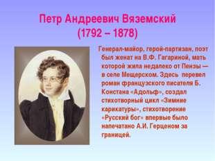 Петр Андреевич Вяземский (1792 – 1878) Генерал-майор, герой-партизан, поэт бы