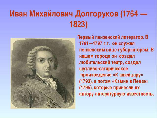 Иван Михайлович Долгоруков (1764 — 1823) Первый пензенский литератор. В 1791—...