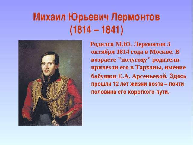 Михаил Юрьевич Лермонтов (1814 – 1841) Родился М.Ю. Лермонтов 3 октября 1814...