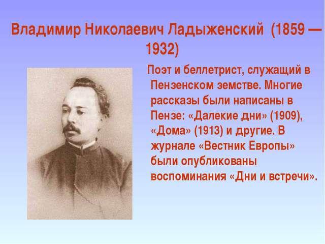 Владимир Николаевич Ладыженский (1859 — 1932) Поэт и беллетрист, служащий в...