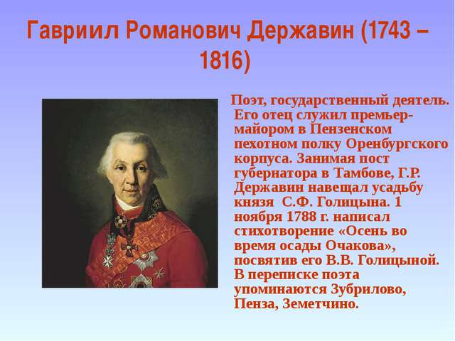 Гавриил Романович Державин (1743 – 1816)  Поэт, государственный деятель. Его...
