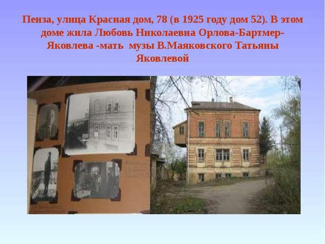 Пенза, улица Красная дом, 78 (в 1925 году дом 52). В этом доме жила Любовь Ни...