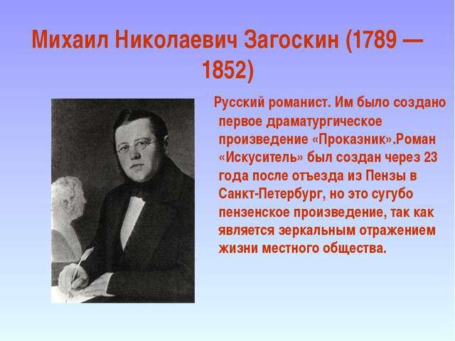 Михаил Николаевич Загоскин (1789 — 1852) Русский романист. Им было создано пе...