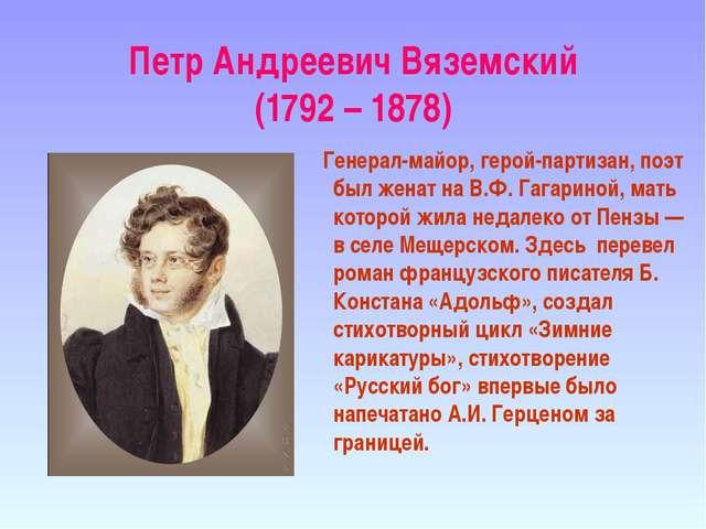 Петр Андреевич Вяземский (1792 – 1878) Генерал-майор, герой-партизан, поэт бы...