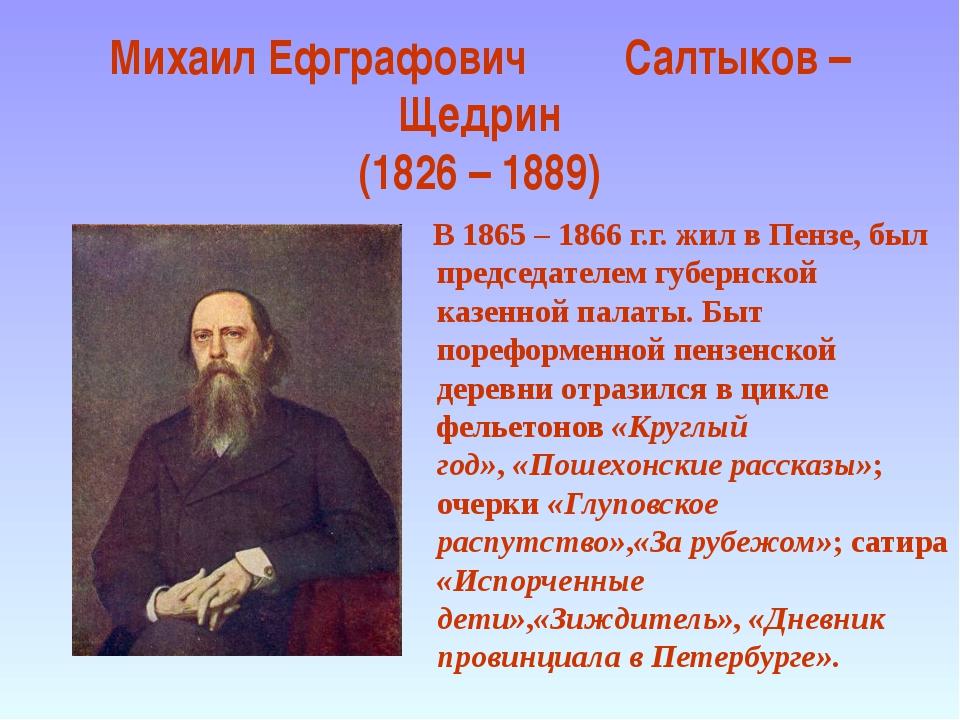 Михаил Ефграфович Салтыков – Щедрин (1826 – 1889) В 1865 – 1866 г.г.жил в Пе...