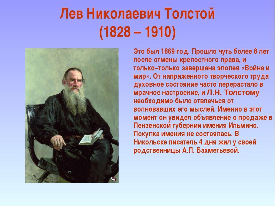 Лев Николаевич Толстой (1828 – 1910) Это был 1869 год. Прошло чуть более 8 ле...