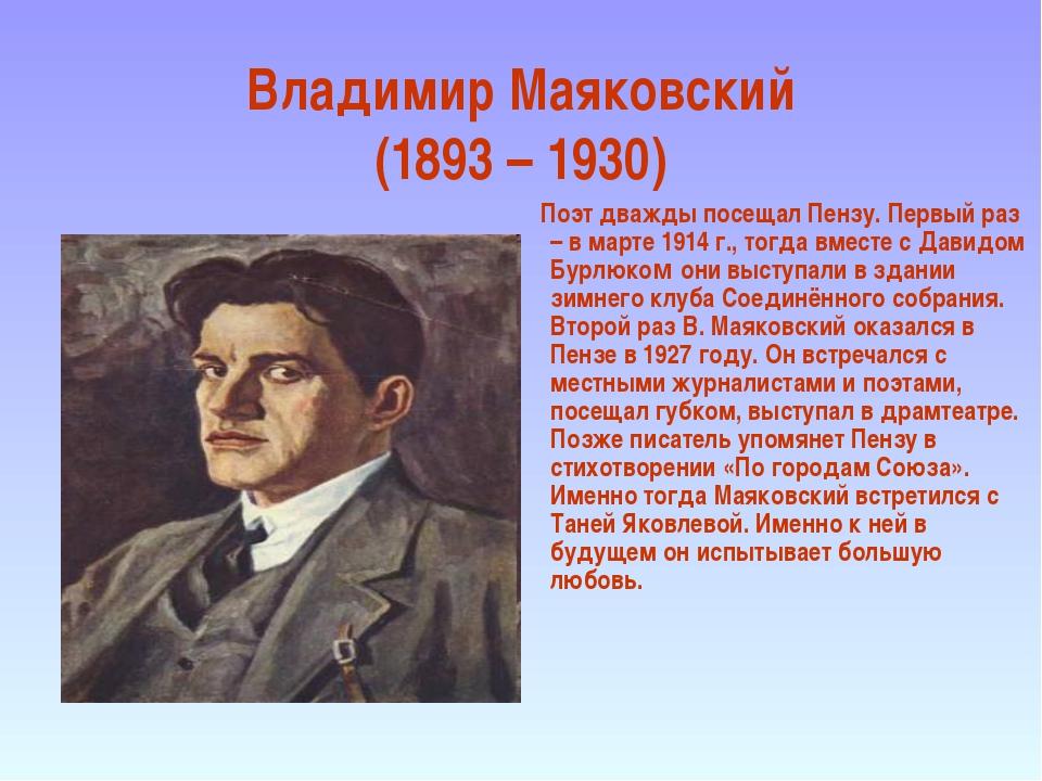 Владимир Маяковский (1893 – 1930) Поэт дважды посещал Пензу. Первый раз – в м...