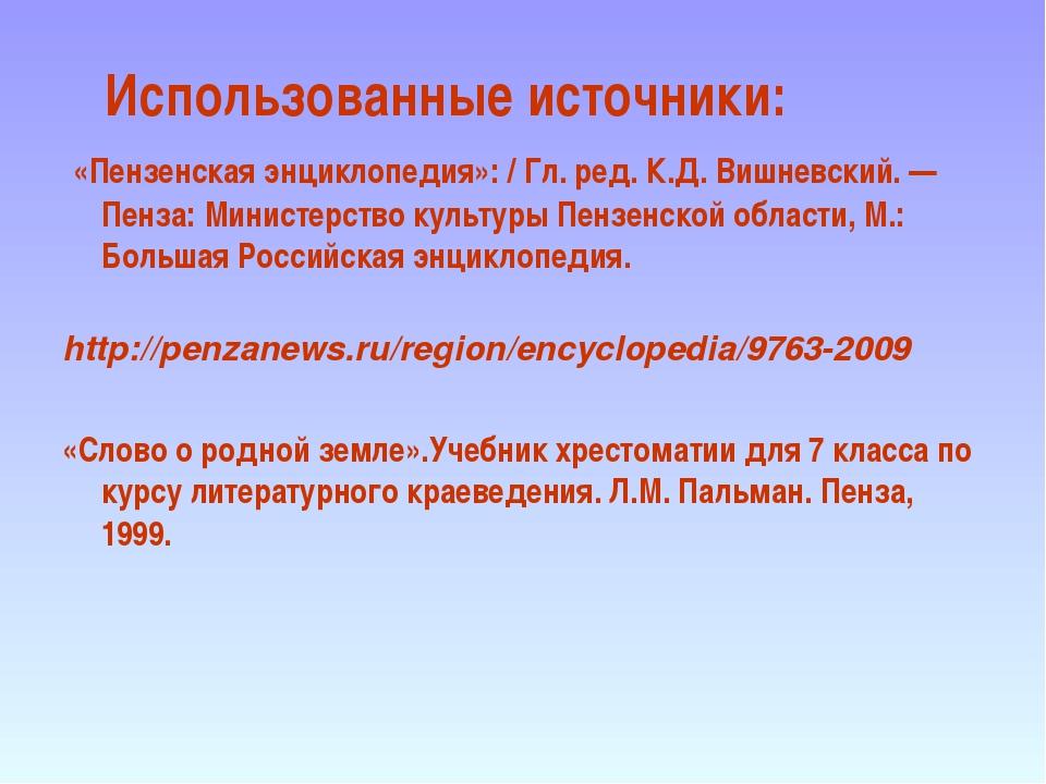 Использованные источники: «Пензенская энциклопедия»: / Гл. ред. К.Д. Вишневс...