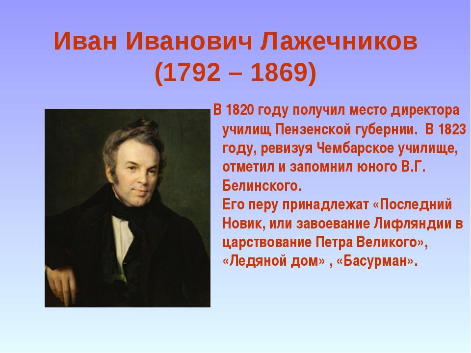 Иван Иванович Лажечников (1792 – 1869) В 1820 году получил место директора уч...