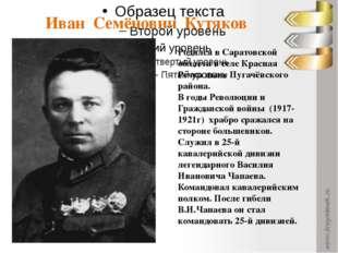 Иван Семёнович Кутяков Родился в Саратовской области в селе Красная Речка нын