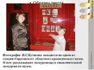 Фотография И.С.Кутякова находится на одном из стендов Саратовского областног