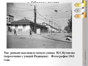 Так раньше выглядело начало улицы И.С.Кутякова (пересечение с улицей Радищев