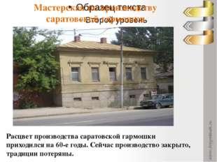 Мастерская по производству саратовской гармошки Расцвет производства саратовс