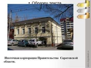 Ипотечная корпорация Правительства Саратовской области.