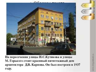На пересечении улицы И.С.Кутякова и улицы М. Горького стоит красивый пятиэта