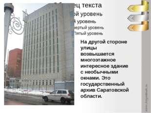 На другой стороне улицы возвышается многоэтажное интересное здание с необычн