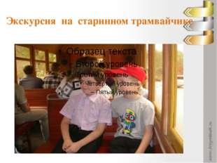 Экскурсия на старинном трамвайчике