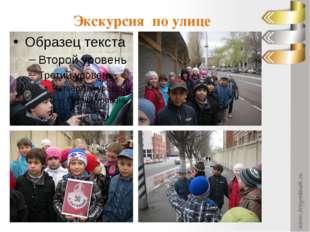 Экскурсия по улице