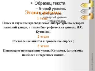 Этапы работы: 1 этап: Поиск и изучение краеведческой литературы по истории на