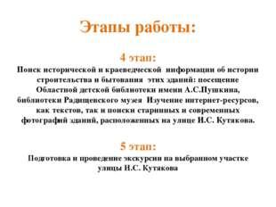 Этапы работы: 4 этап: Поиск исторической и краеведческой информации об истори