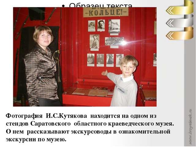 Фотография И.С.Кутякова находится на одном из стендов Саратовского областног...