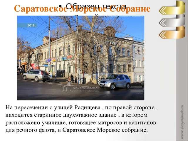Саратовское Морское Собрание На пересечении с улицей Радищева , по правой сто...