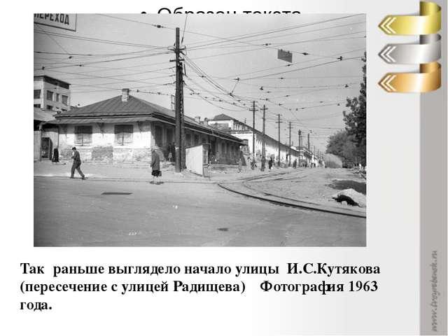 Так раньше выглядело начало улицы И.С.Кутякова (пересечение с улицей Радищев...