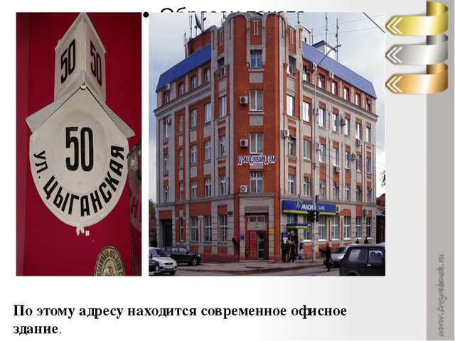 По этому адресу находится современное офисное здание.