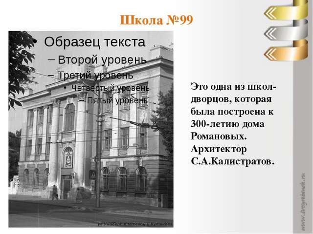 Школа №99 Это одна из школ-дворцов, которая была построена к 300-летию дома Р...