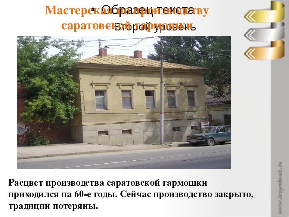 Мастерская по производству саратовской гармошки Расцвет производства саратовс...