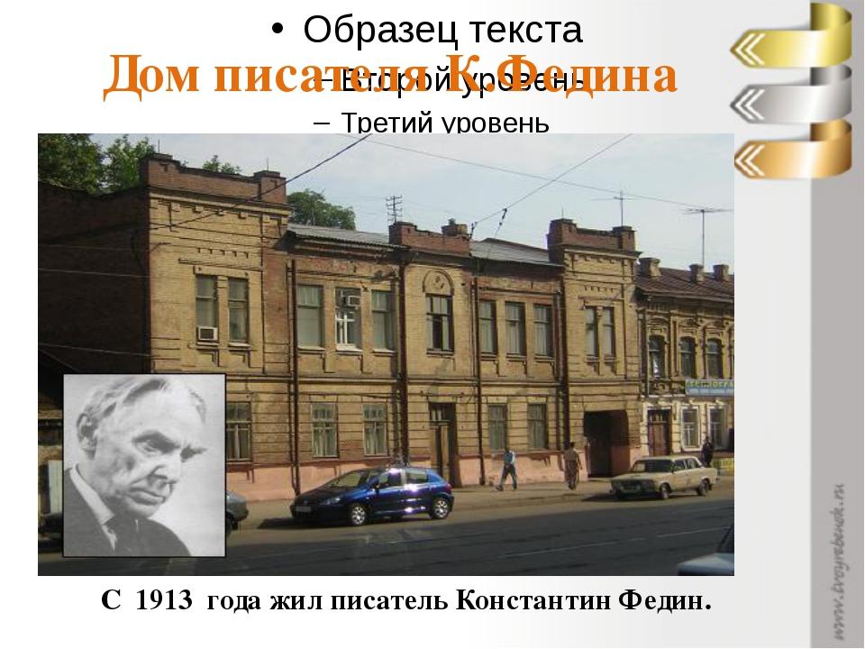 Дом писателя К.Федина С 1913 года жил писатель Константин Федин.