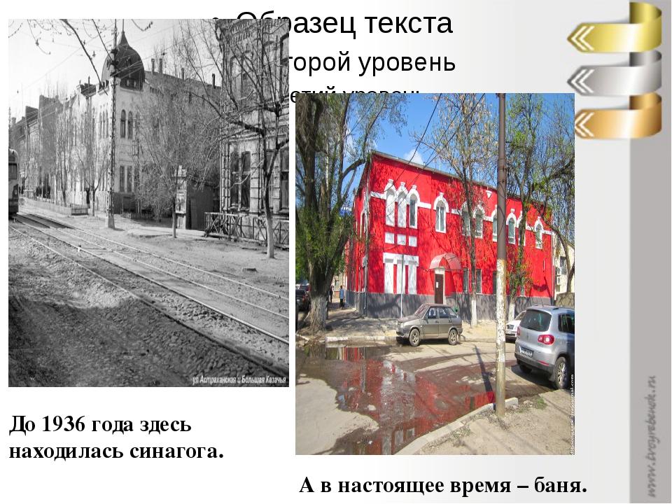 До 1936 года здесь находилась синагога. А в настоящее время – баня.