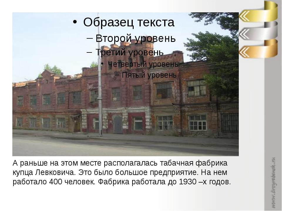 А раньше на этом месте располагалась табачная фабрика купца Левковича. Это б...