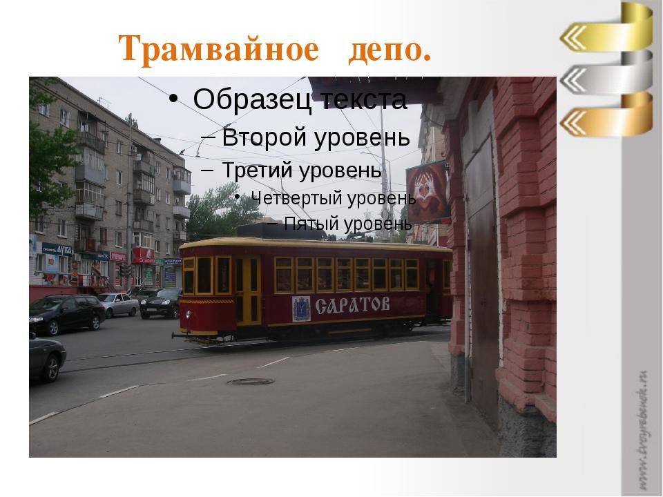 Трамвайное депо.