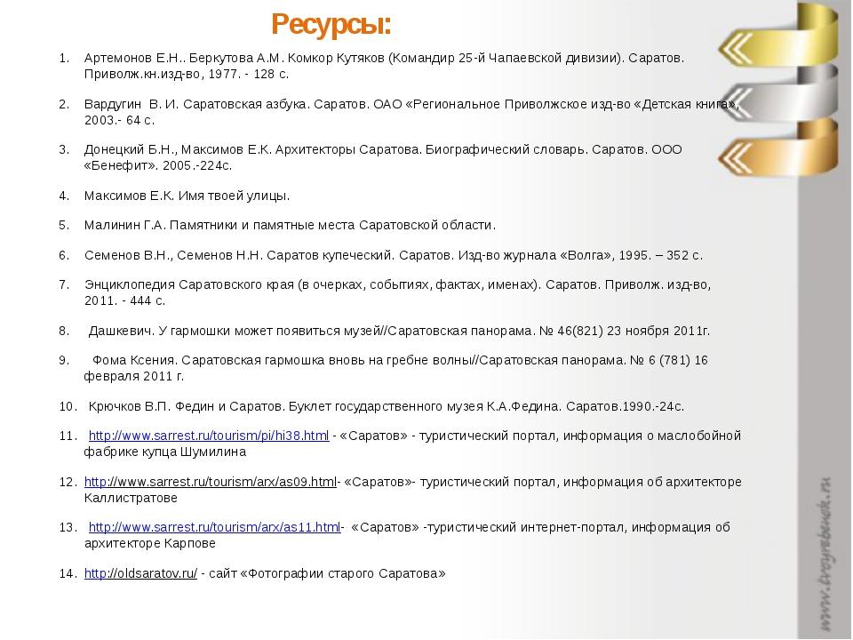 Ресурсы: Артемонов Е.Н.. Беркутова А.М. Комкор Кутяков (Командир 25-й Чапаевс...