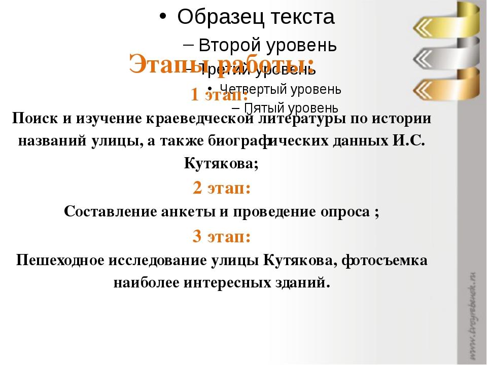 Этапы работы: 1 этап: Поиск и изучение краеведческой литературы по истории на...
