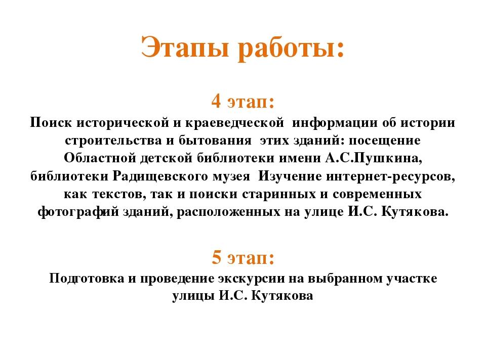 Этапы работы: 4 этап: Поиск исторической и краеведческой информации об истори...