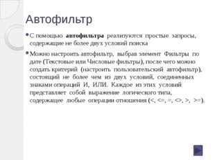 При создании текстовых критериев можно использовать символы шаблона: «*» – дл