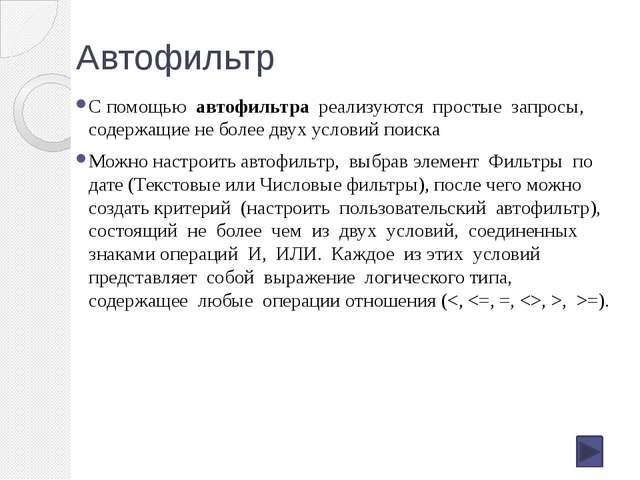 При создании текстовых критериев можно использовать символы шаблона: «*» – дл...
